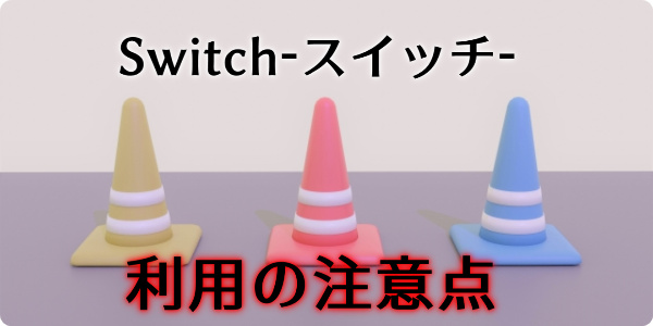 Switch(スイッチ)利用の注意点